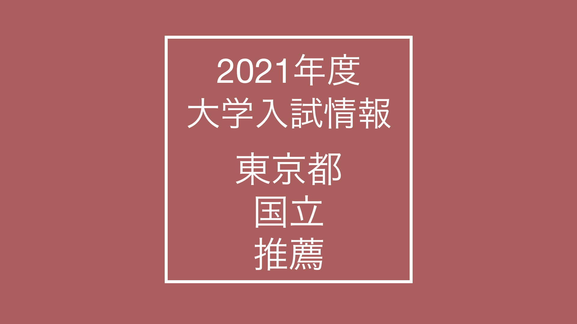 2021 発表 公立 大学 国 合格